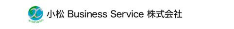 小松BusinessService株式会社