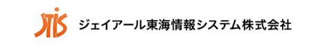 ジェイアール東海情報システム株式会社