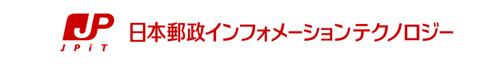 日本郵政インフォメーションテクノロジー株式会社